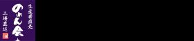 【生産者直売のれん会│事業】食品生産者支援、特産品で地域活性化支援