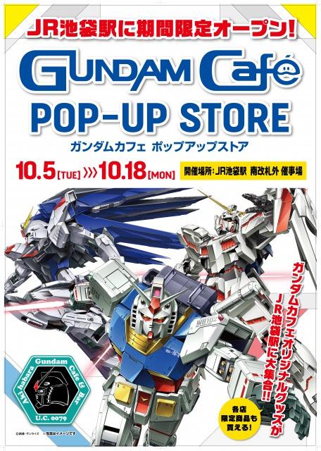 GUNDAM Cafe POP-UP JR池袋駅